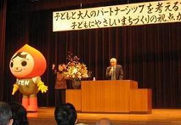 """人権イメージキャラクター""""人KENまもる君""""登場"""