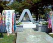 平和記念碑