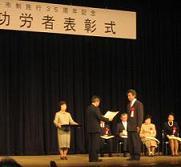 市政功労者表彰式