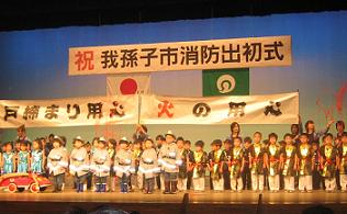 和田幼稚園幼年消防クラブ 演技
